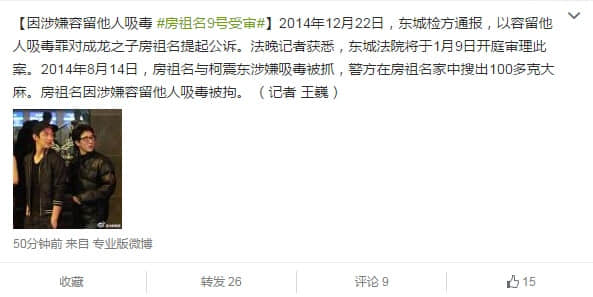 据法制晚报官方微博消息称,1月9日,房祖名吸毒案将由东城法院开庭审理