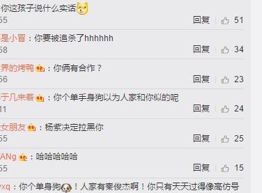 杨紫横店报平安被呛,魏大勋泼冷水,网友说单身狗乱操心!