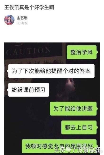王俊凯拯救北电思修课,课堂爆满,老师:这是我教过最好的一届