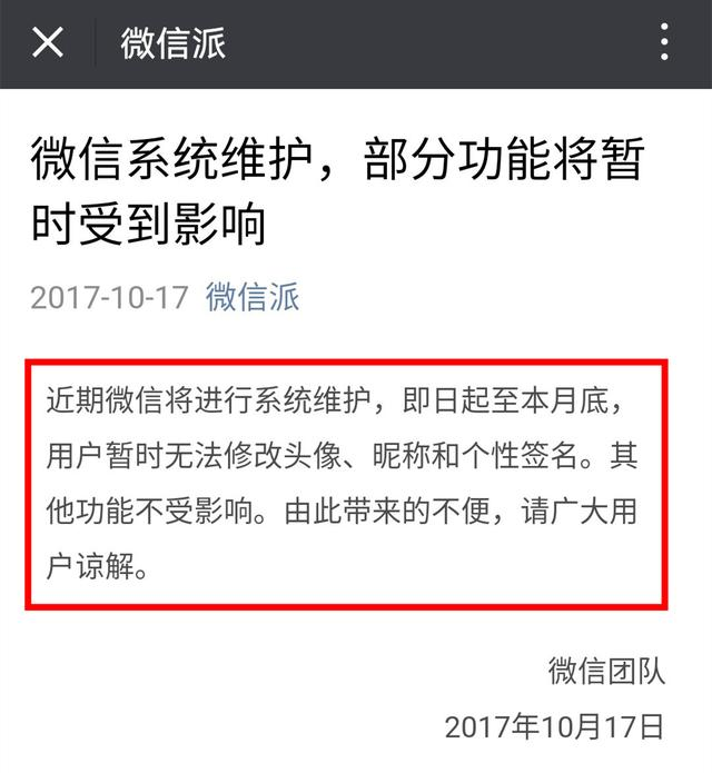 微信宣布维护,即日起至本月底无法修改头像、昵称和个性签名!