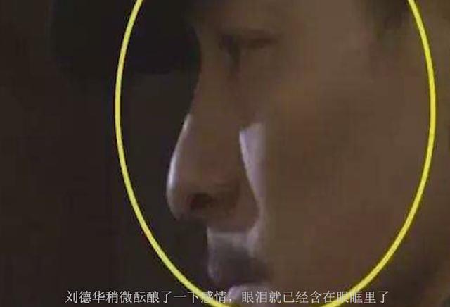 anglebaby哭戏哭不出来,刘德华一脸无奈,只能用眼药水