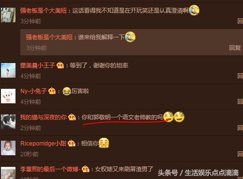刘洲成八字回应新恋情,已交律师处理,网友:你语文和郭敬明学的