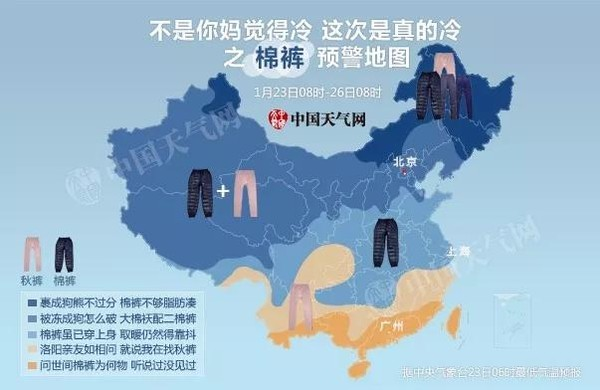 """来自""""中国天气网""""微信公众号"""