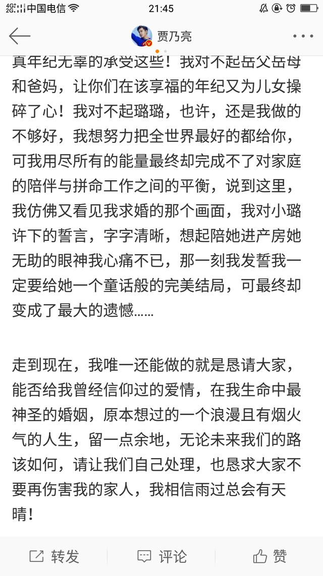 贾乃亮发长文默认李小璐出轨,甜馨哭,父母病倒,称自己对不起璐