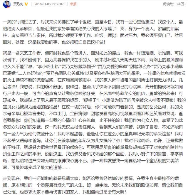 贾乃亮发文向李小璐道歉,已取消关注PGone并且删除合影