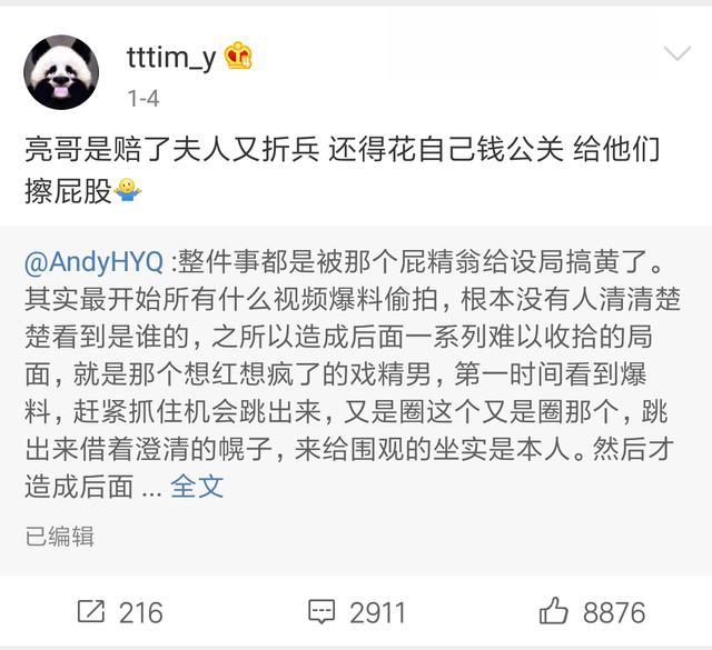 李小璐人设崩塌 知情人爆料:李小璐和贾乃亮两人10月底已离婚