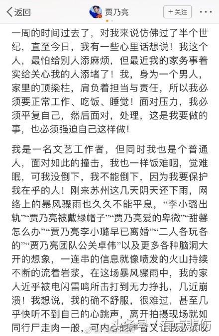 李小璐PGOne事件迎来大结局,贾乃亮发文默认出轨,但选择原谅她