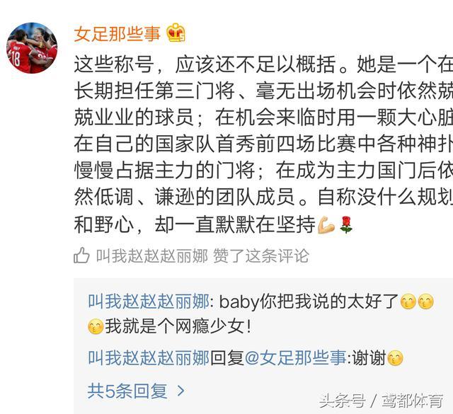 年仅26岁女神国门宣布退役 球迷纷纷表不解 昨天微博现端倪
