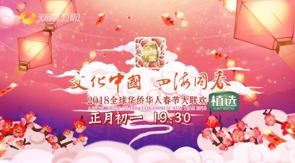 2018湖南卫视华人春晚节目单+完整嘉宾阵容 钟汉良胡一天惊喜献唱