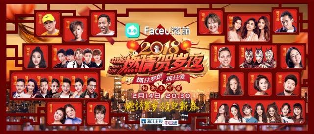 2018浙江卫视狗年春晚确定版嘉宾阵容 快来看看有你家爱豆吗?