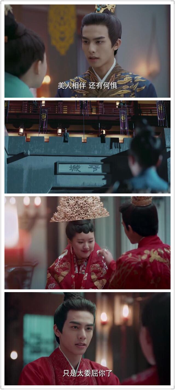 《凤囚凰》里的北魏篇,于妈彻底把容止给玩坏了,你们还追吗