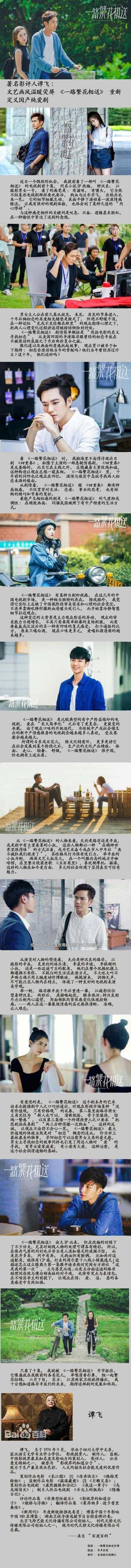 《恋爱先生》收官《一路繁花相送》开播 江疏影撩完靳东撩钟汉良