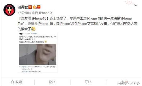 iPhone叉还是iPhone 10?湖南卫视的一个口误怎么上成了热门!
