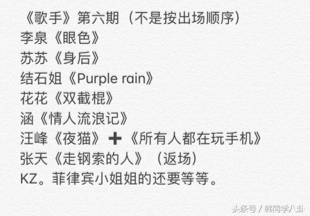 今明《歌手》连续录制两场,彩排歌单曝光,华晨宇再唱自己的歌!