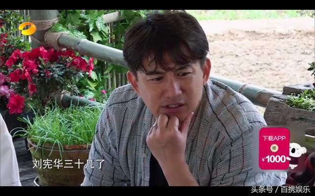 《向往的生活》刘宪华改名风波后,何炅都开始和黄磊一起内涵他了