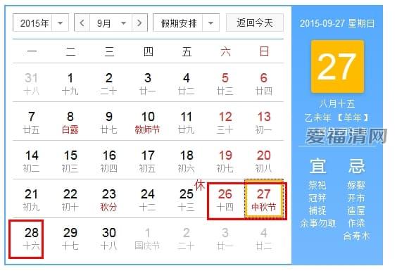 ...2015年中秋节:9月27日放假9月28日(星期一)补休 共三天.  ...