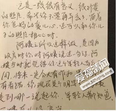 王凯房东阿姨来信被造谣是怎么回事 王凯房东阿姨来信内容