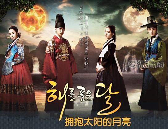 韩剧《拥抱太阳的月亮》海报-韩剧 拥抱太阳的月亮 演员表剧情简介及