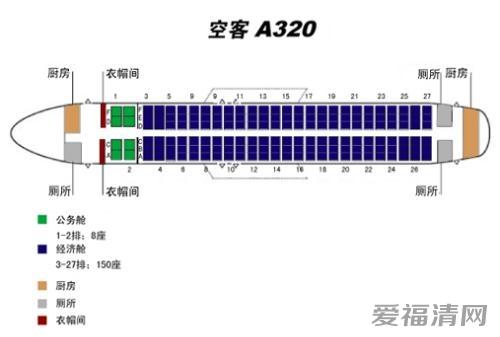 空客a320座位分布图