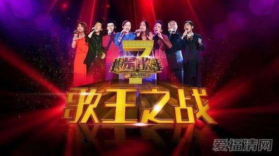 我是歌手 郑淳元 萧煌奇 我是歌手第三季