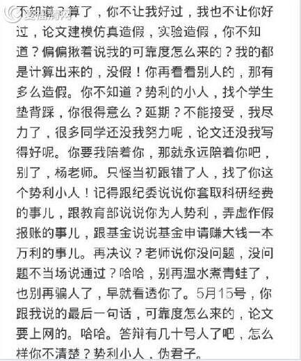 中南大学一研究生跳楼自杀遗书曝光