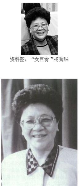 杨秀珠将被遣返 司机杨胜华挪用资金达7000万元