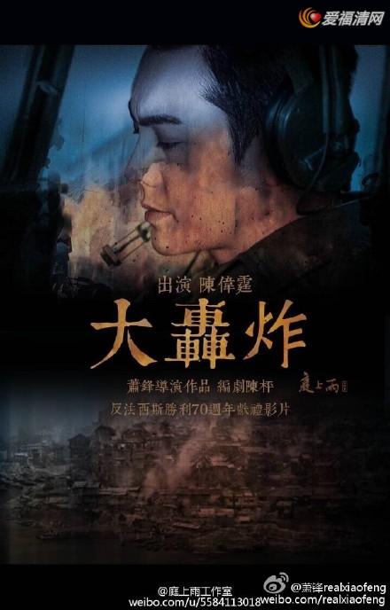 陈伟霆谢霆锋主演的电影大轰炸演员表剧情介绍
