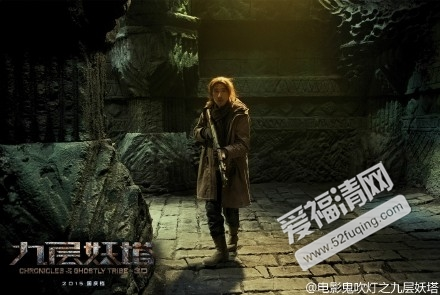 《鬼吹灯之九层妖塔》发布中元节主题视频