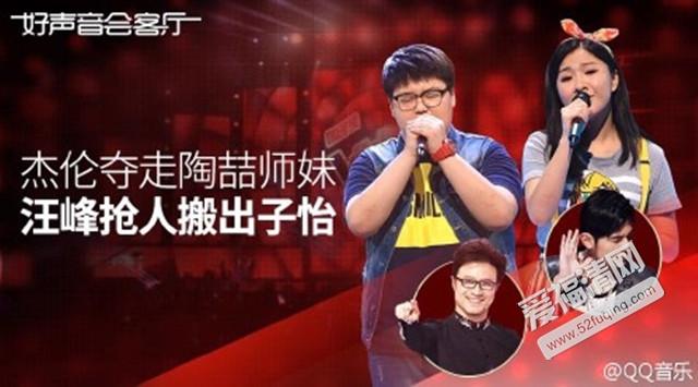 中国好声音第四季第四期晋级学员名单