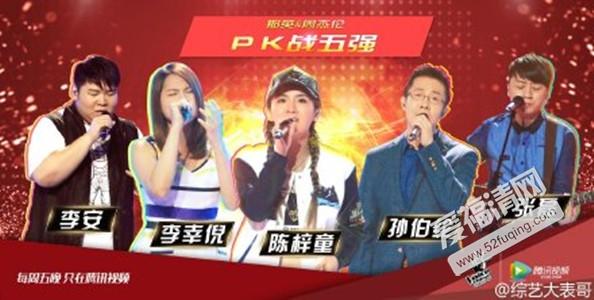 中国好声音第四季十强之前五强名单歌单详细介绍