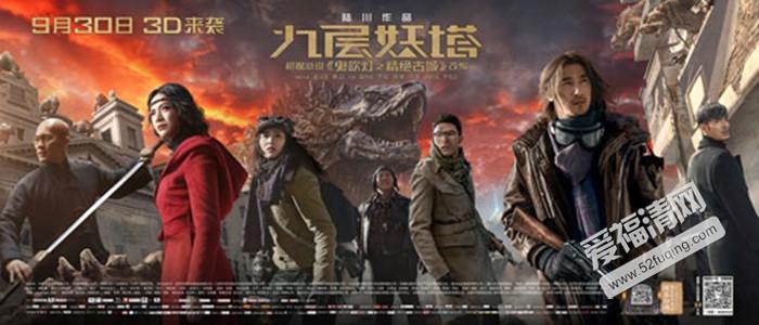 电影《九层妖塔》是由陆川执导