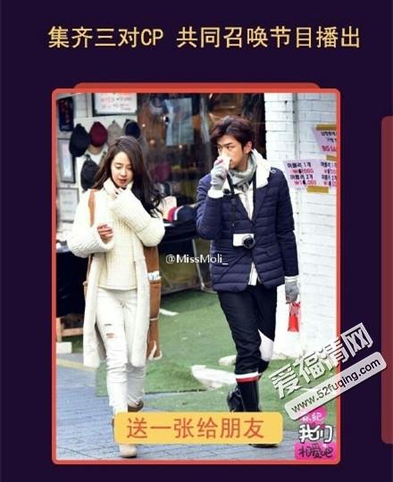 《我们相爱吧》余文乐周冬雨组cp 是真的吗 ?