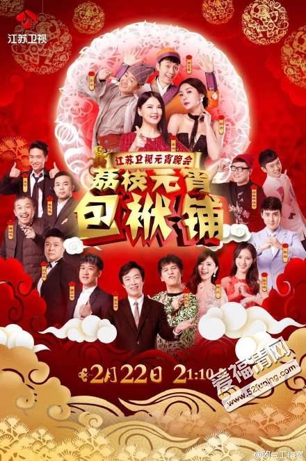 2016江苏卫视元宵晚会播出时间直播地址 节目单 嘉宾名单