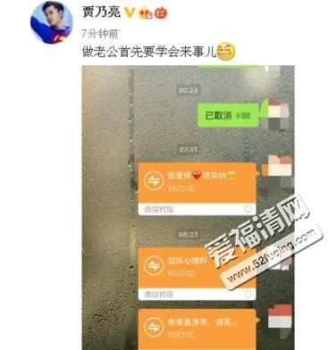 5月20号微信红包额度限额是多少?贾乃亮秀恩爱向李小璐转账三次