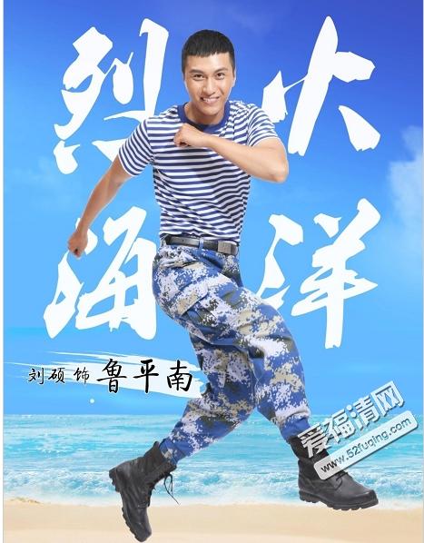 烈火海洋 发布青春版海报 军旅偶像剧 烈火海洋 哪些明星参演讲述什么...