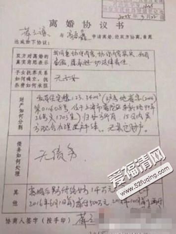 """在微博中,薛之谦还将曝出自己离婚协议书的矛头指向""""上海普陀区图片"""