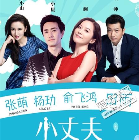 《小丈夫》杨玏俞飞鸿吻戏在第几集出现?