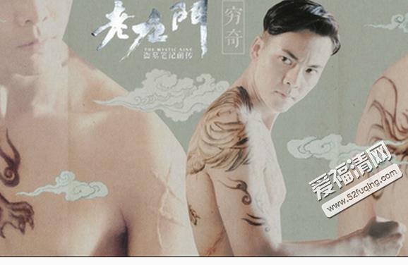 首页 资讯频道 > 正文 | >>  娱乐八卦 影视资讯      张起灵纹身麒麟