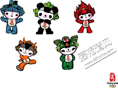 第七位:2008年北京奥运会吉祥物福娃图片