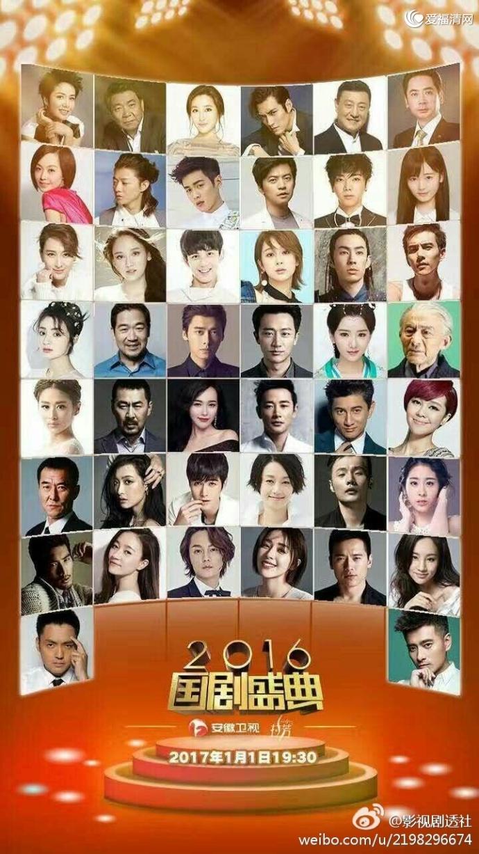 安徽卫视2017跨年晚会:国剧盛典