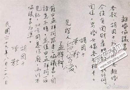 李敖胡因梦离婚协议书内容曝光 为什么离婚协议书拿去图片