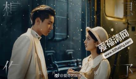 吴亦凡赵丽颖想你MV视频讲的什么故事 最后的结局是什么意思