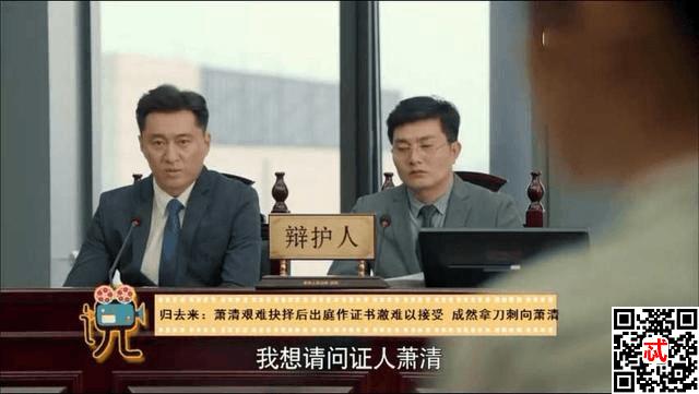 归去来:萧清出庭作证书澈彻底懵圈 罗晋无法接受唐嫣暗中背叛!
