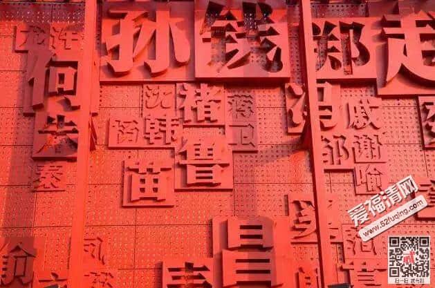 文明之旅20180113期《窦学田:寻根问祖说姓氏》 汉字藏着姓氏的秘密?