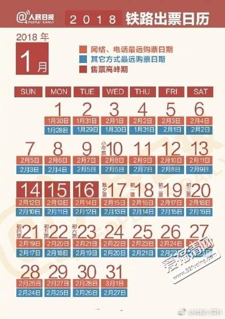 2018春运火车票什么时候可以买 春运首日火车票购票预售时间表