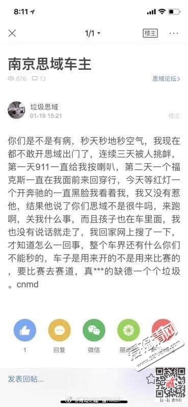 南京思域是什么梗事件始末 吹牛车主资料身份背景曝光