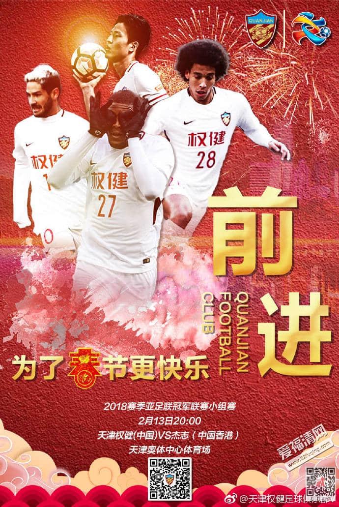 2018年2月13日亚冠小组赛天津权健vs杰志视频直播地址网络观看入口