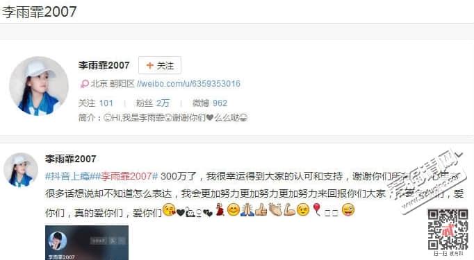 抖音李雨霏2007是谁 李雨霏个人资料年龄微博照片曝光