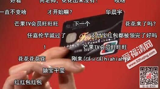 湖南卫视2018春晚杜海涛口误说了什么 交通银行说成招商银行会被封杀吗