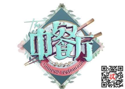 中餐厅第二季嘉宾阵容:赵薇黄晓明回归 赵丽颖马天宇惊喜加盟